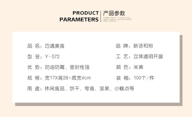 Y-572-巧遇美食(哑光)_03