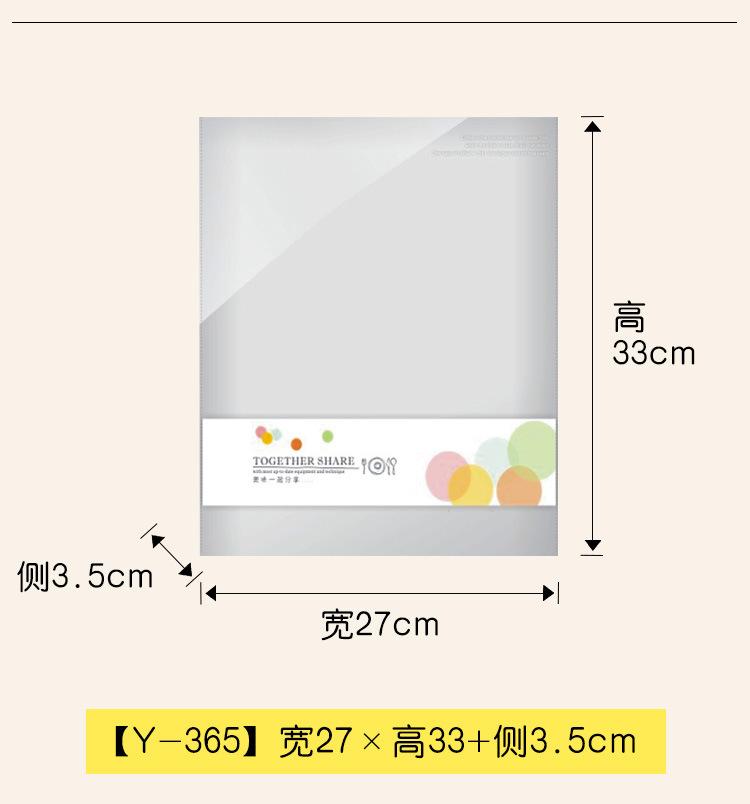 Y-365-美味一起分享_06