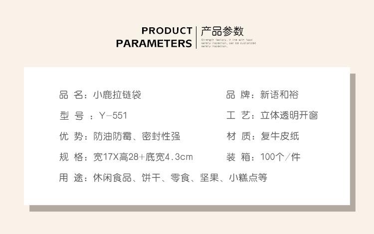 Y-551-小鹿拉链袋_03