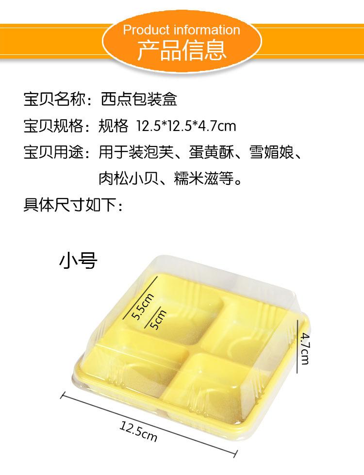 西点包装盒2.jpg